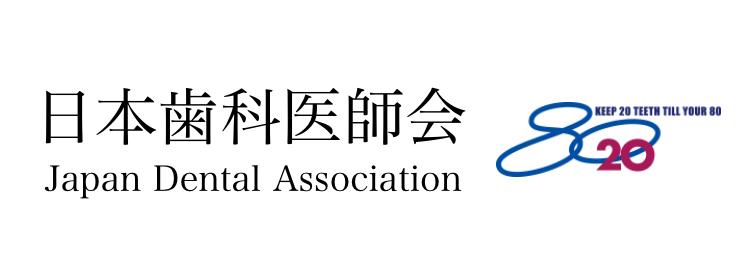 バナー:日本歯科医師会