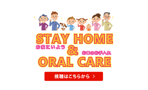 STAY HOME & ORAL CARE