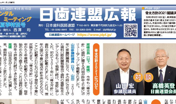 日歯連盟広報 デンタルミーティング夏季特別号(2021)